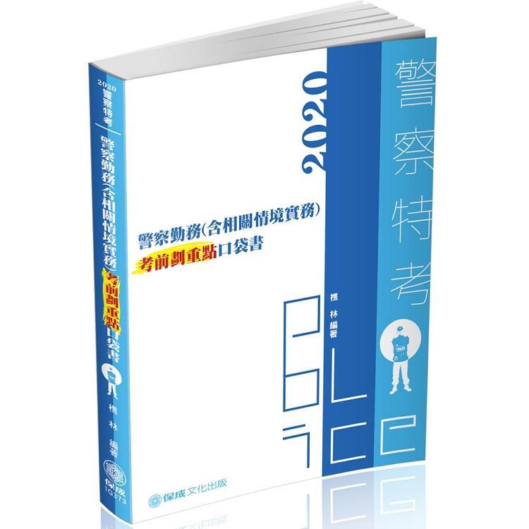 警察勤務(含相關情境實務)-考前劃重點口袋書-2020警察特考(保成)