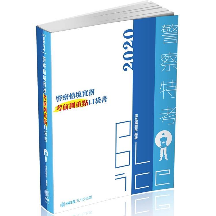 警察情境實務-考前劃重點口袋書-2020警察特考(保成)