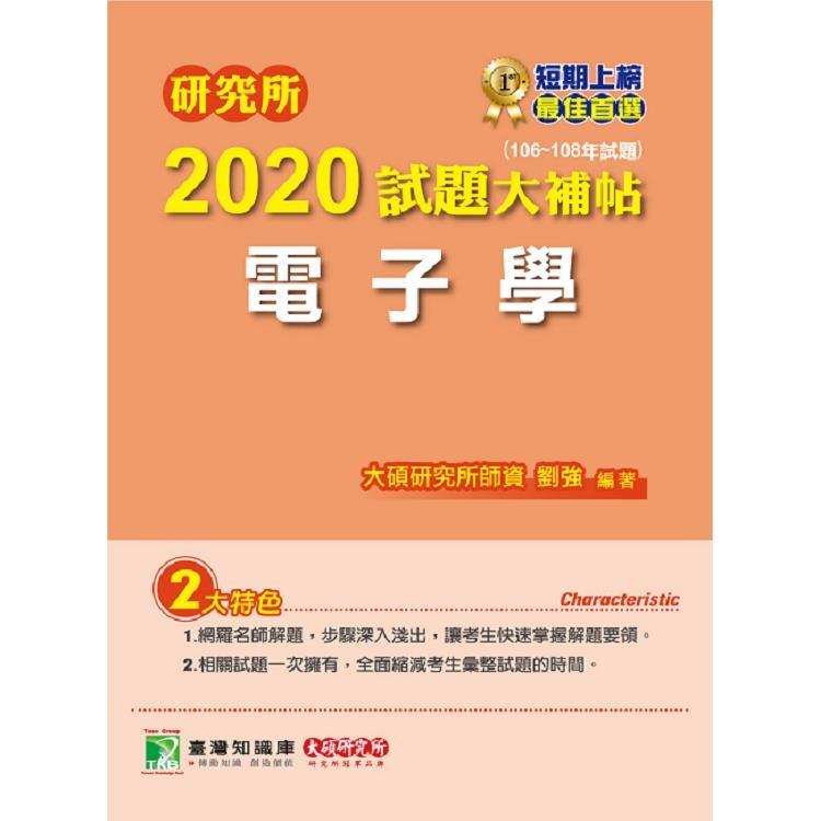 研究所2020試題大補帖【電子學】(106~108年試題)