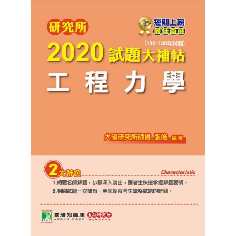研究所2020試題大補帖【工程力學】(106~108年試題)