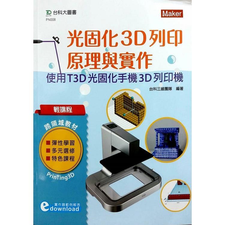 輕課程 光固化3D列印原理與實作:使用T3D光固化手機3D列印機