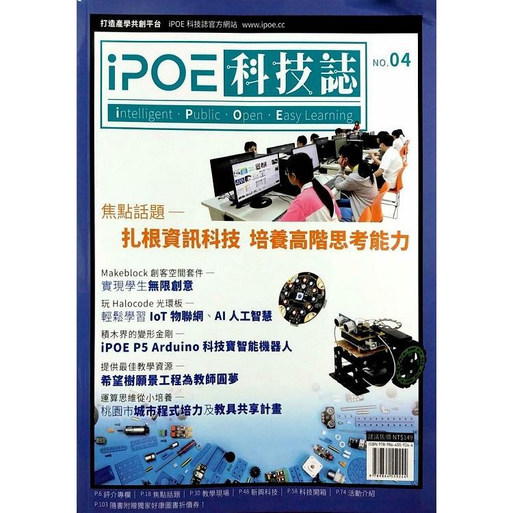iPOE科技誌04:扎根資訊科技 培養高階思考能力