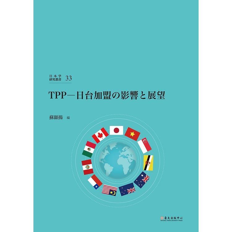 TPP--日台加盟の影響と展望