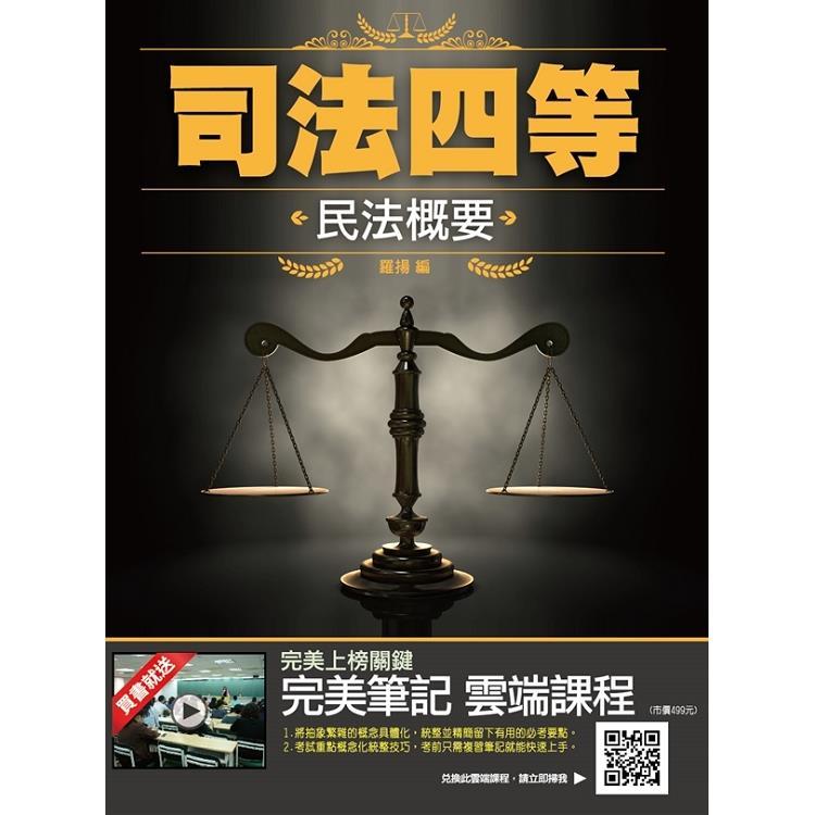 【2020全新版】民法概要(司法四等考試適用)(五版)