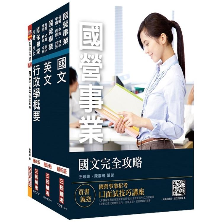 2020年台灣電力公司(台電)新進身心障礙人員甄試[業務佐理人員]套書(贈國文作文)