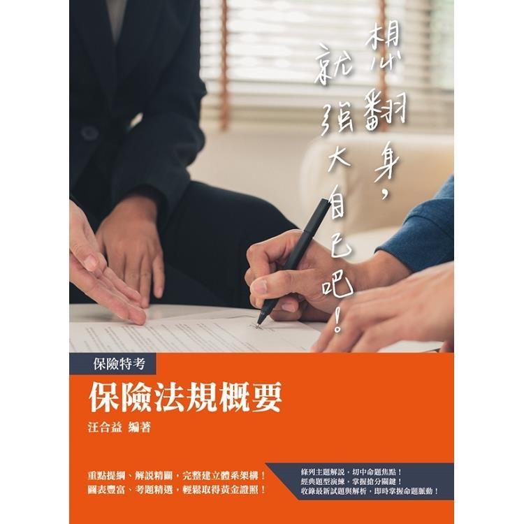 保險法規概要(保險經紀人、代理人、公證人考試適用)