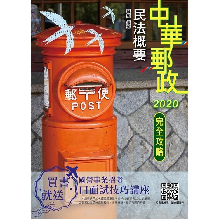 【2020全新版】民法概要完全攻略(郵政/郵局考試適用)(贈口面試雲端課程)(五版)