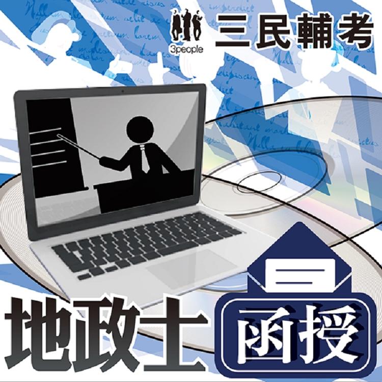土地登記實務(地政士)(107教材+DVD函授課程)(名師授課/重點彙整/試題收錄資料補充)