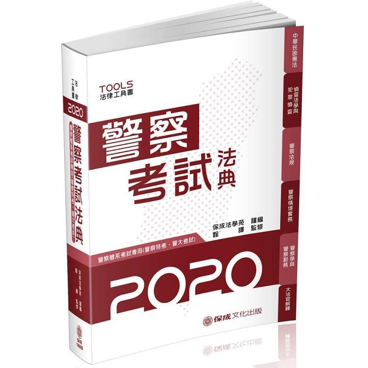 警察考試法典-警察特考.警大考試-2020法律法典工具書(保成)