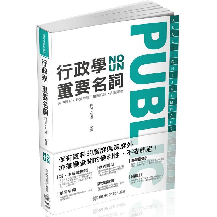 行政學重要名詞-國考各類科適用(保成)