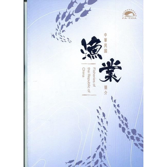 中華民國漁業簡介(108年)