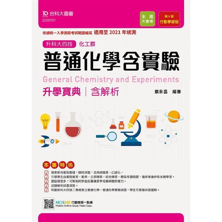 普通化學含實驗升學寶典(化工群)-適用至2021年統測-升科大四技(附贈MOSME行動學習一點通)