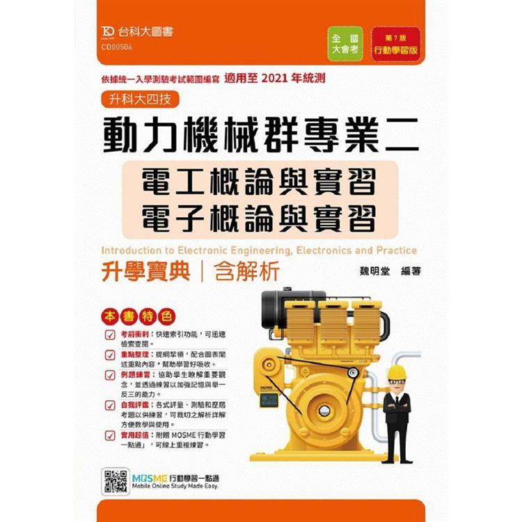 動力機械群專業二升學寶典-適用至2021年統測(含電工、電子概論與實習)升科大四技( 附贈MOSME行