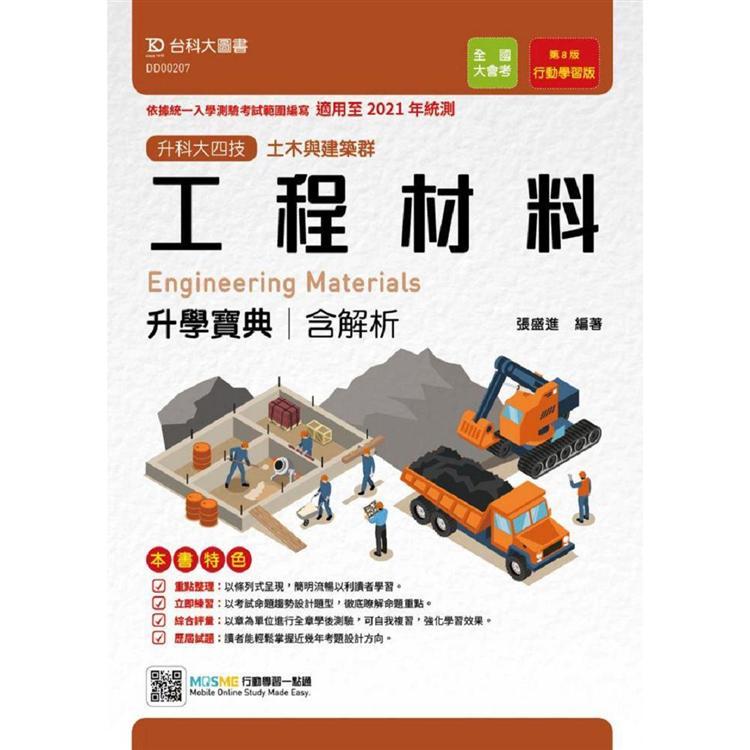 工程材料升學寶典(含解析)土木與建築群-適用至2021年統測-升科大四技(附贈MOSME行動學習一點