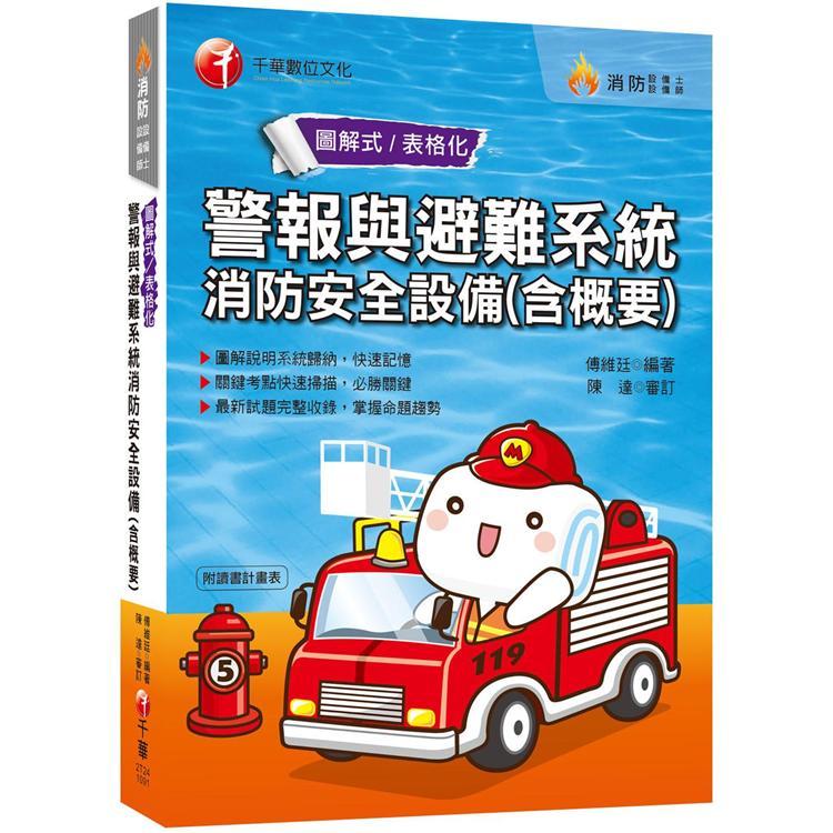 2020年[消防設備人員考試看這本]警報與避難系統消防安全設備概要[消防設備士、師]