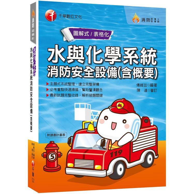 2020年[消防設備人員考試看這本]水與化學系統消防安全設備概要[消防設備士、師]