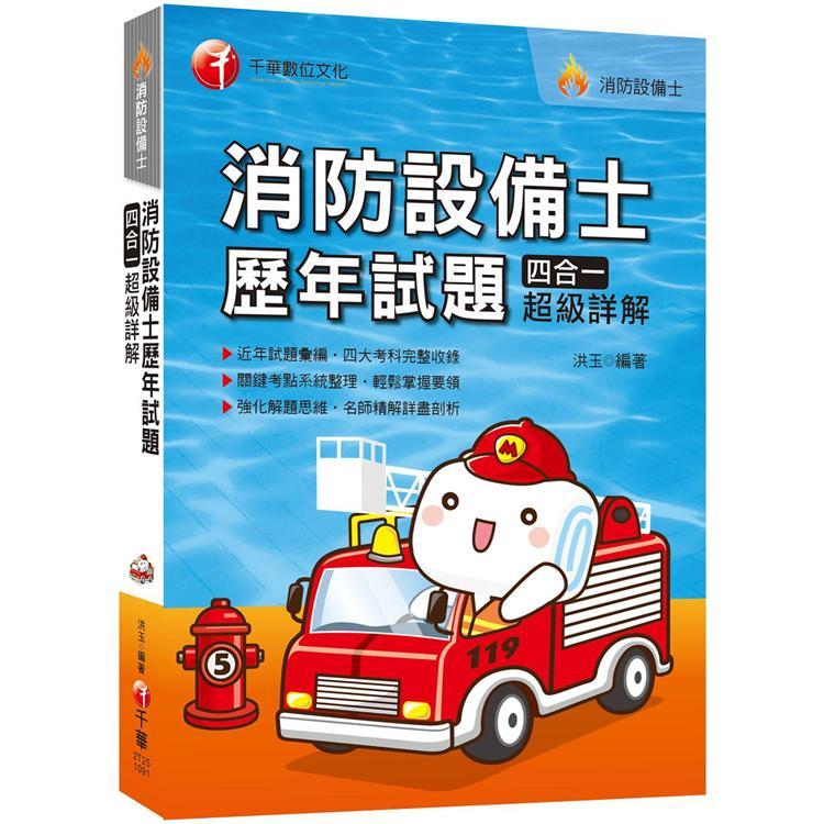 【2020年消防設備士 一次就考上!】消防設備士歷年試題四合一超級詳解