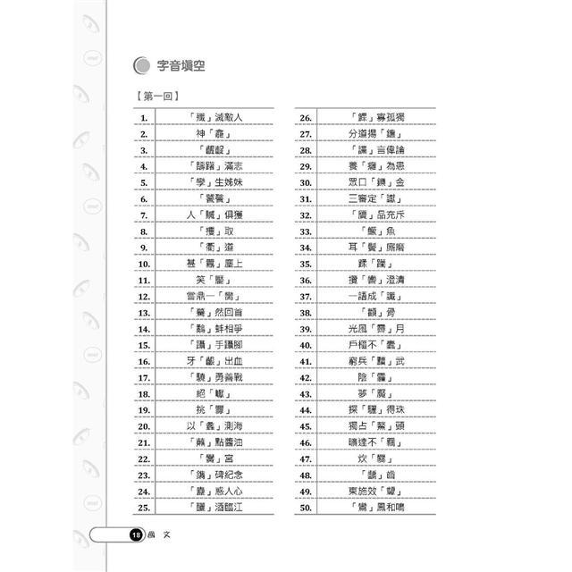 臺中捷運[站務員/技術員]四合一15天速成(附讀書計畫表,一次上榜)