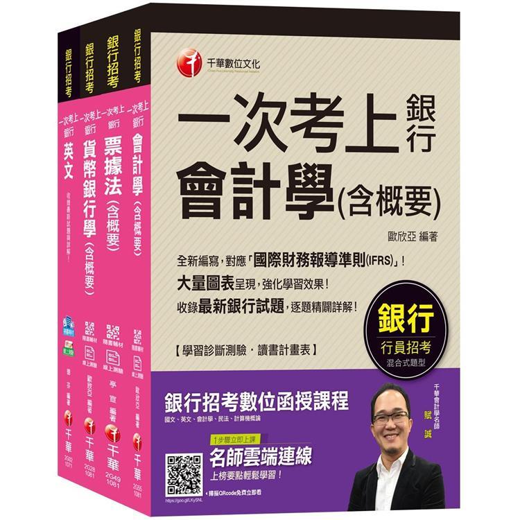 銀行儲備雇員甄試套書【櫃台人員/銀行辦事員】課文版