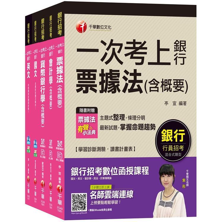 【一般金融人員】臺灣銀行課文版套書