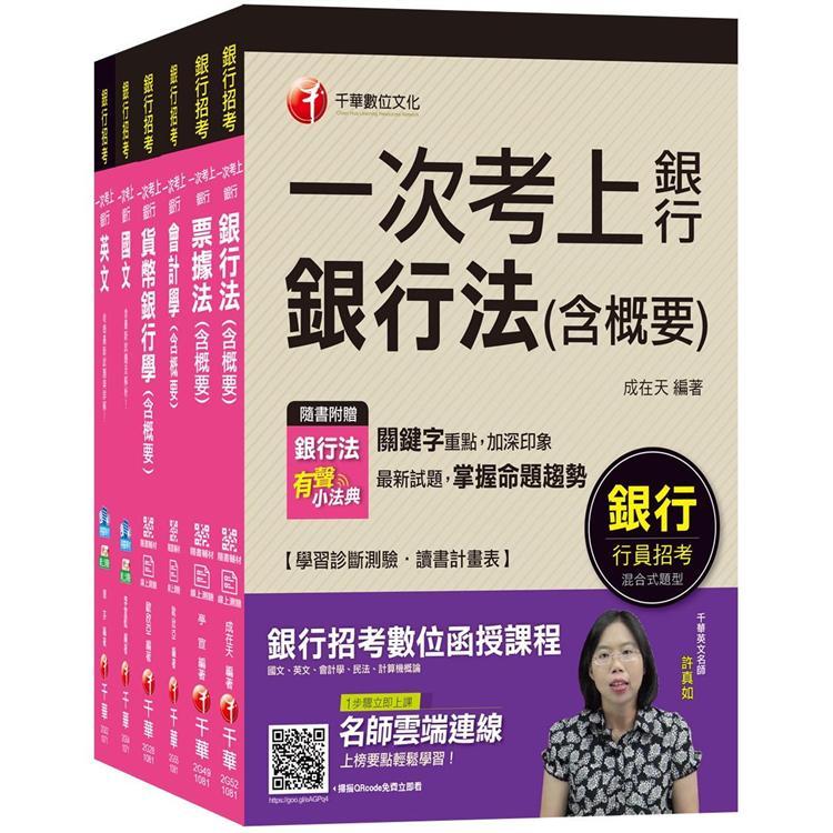 【客服人員】臺灣銀行課文版套書