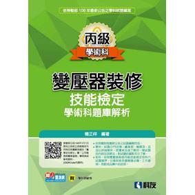 丙級變壓器裝修技能檢定學術科題庫解析(2019最新版)(附學科測驗卷)