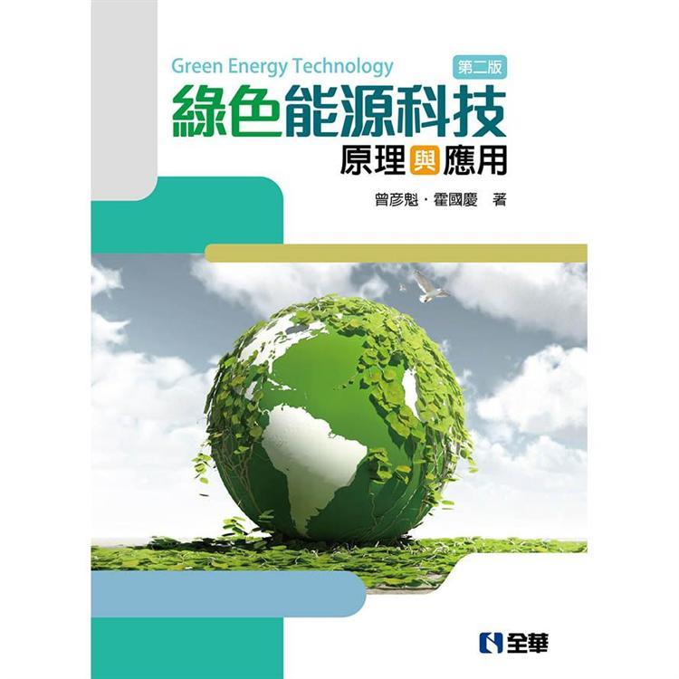 綠色能源科技原理與應用(第二版)