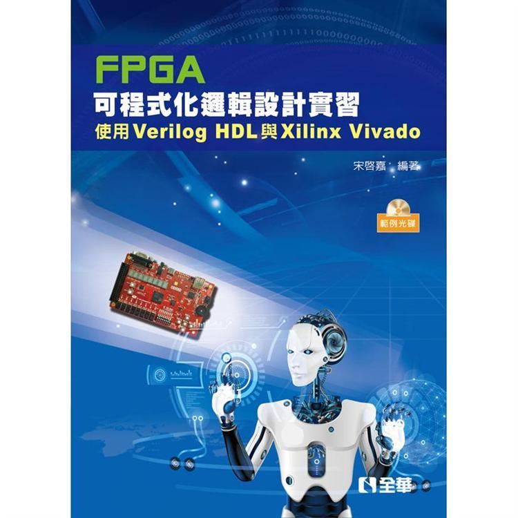FPGA可程式化邏輯設計實習:使用Verilog HDL與Xilinx Vivado(附範例光碟)