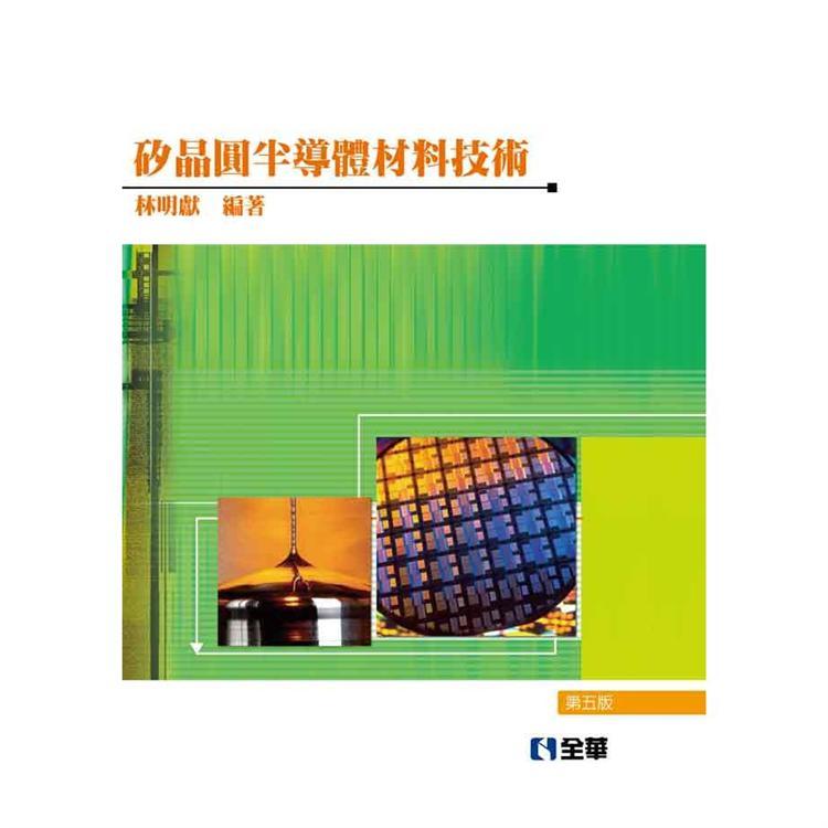 矽晶圓半導體材料技術(第五版)(精裝本)