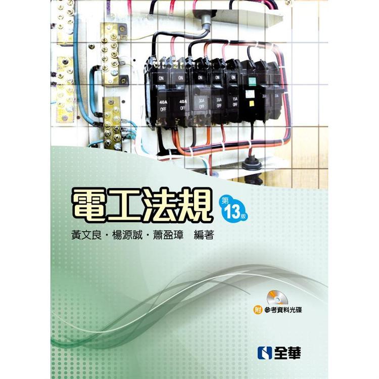 電工法規(第十三版)(附參考資料光碟)