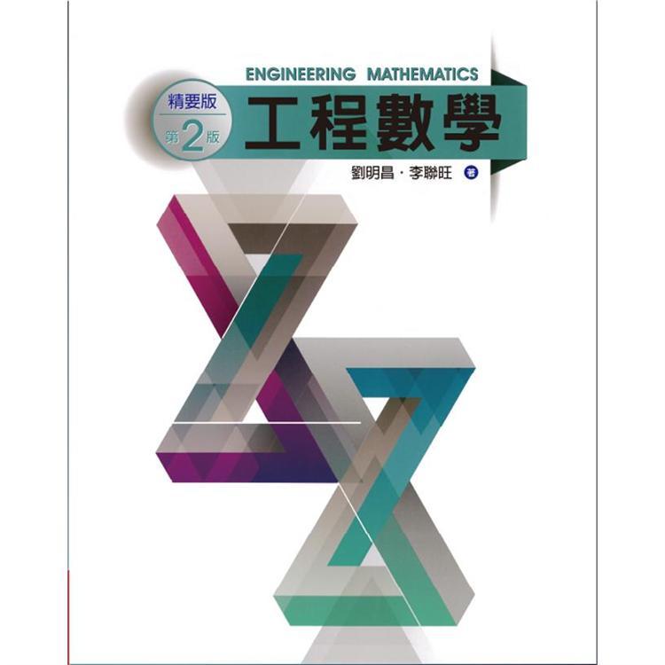 工程數學(精要版)(第二版)
