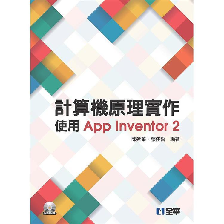 計算機原理實作-使用App Inventor 2(第二版)(附範例光碟)