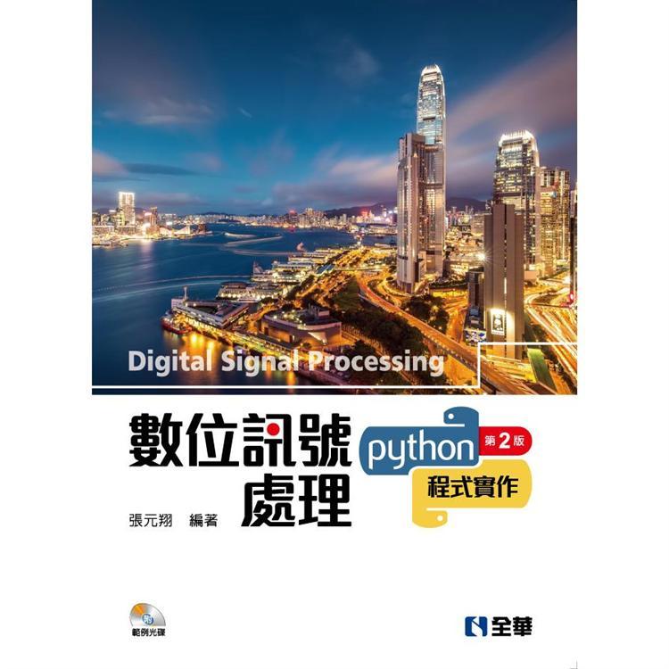 數位訊號處理-Python程式實作(第二版)(附範例光碟)