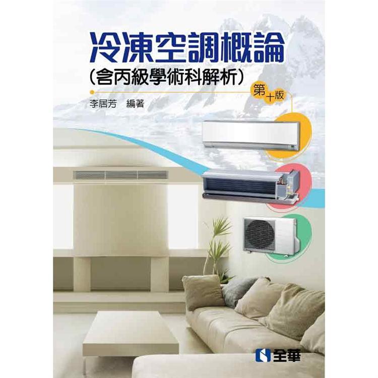 冷凍空調概論(含丙級學術科解析)(第十版)