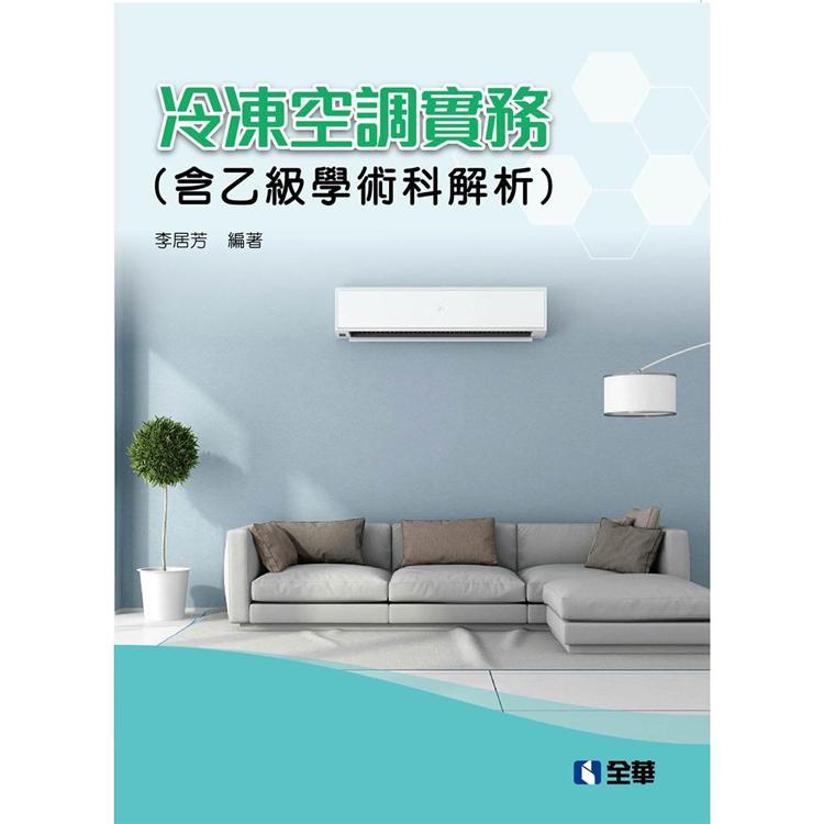 冷凍空調實務(含乙級學術科解析)(2019第二版)