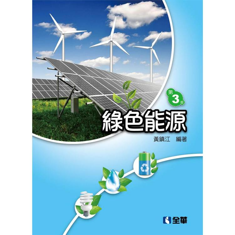 綠色能源(第三版)