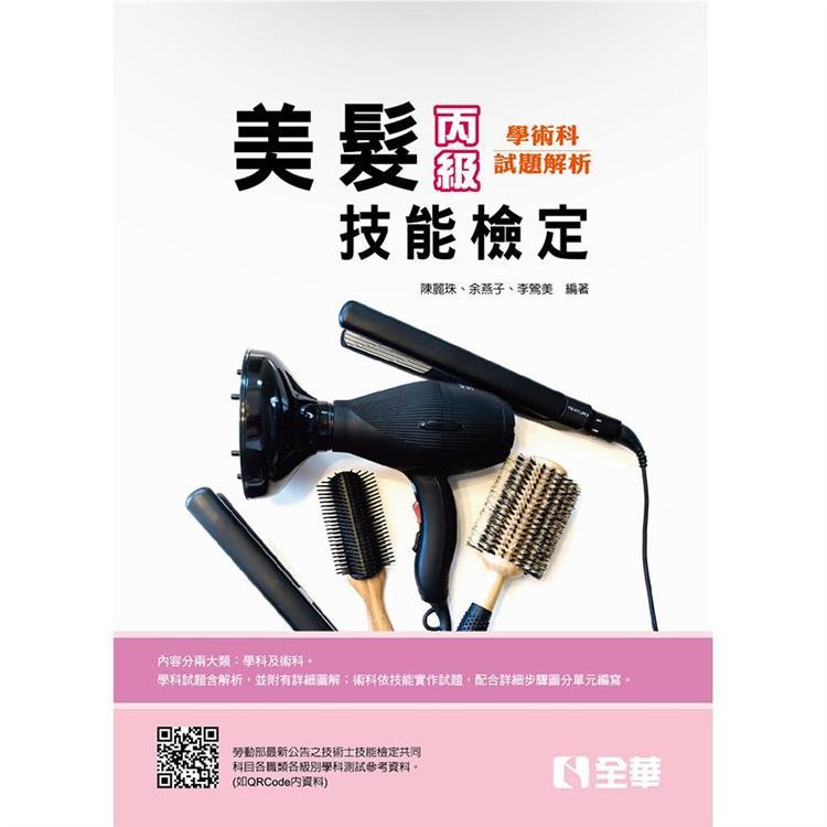 丙級美髮技能檢定學術科題庫解析(2020最新版)(附術科測試參考資料)