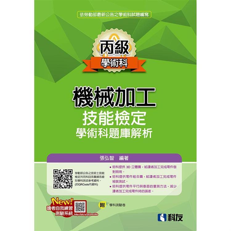 丙級機械加工技能檢定學術科題庫解析(2019最新版)(附學科測驗卷)