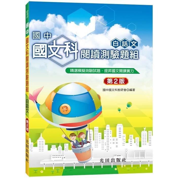 國中國文科閱讀測驗題組(白話文)第2版