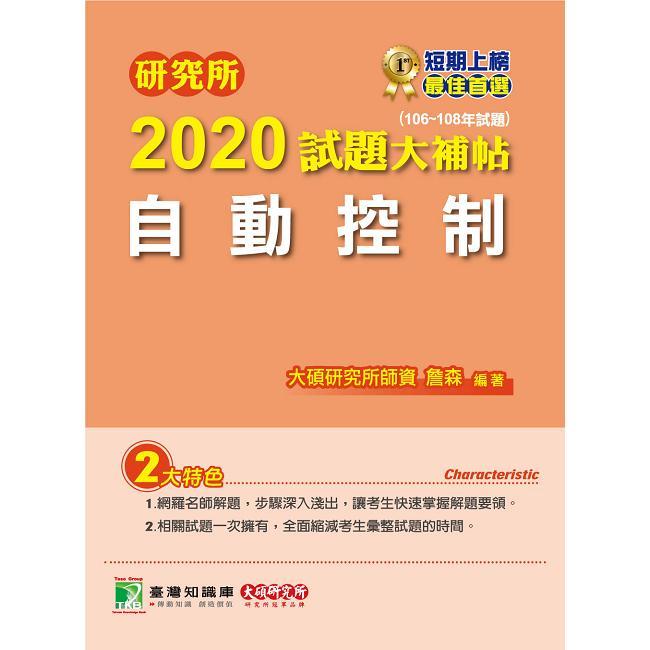 研究所2020試題大補帖【自動控制】(106~108年試題)