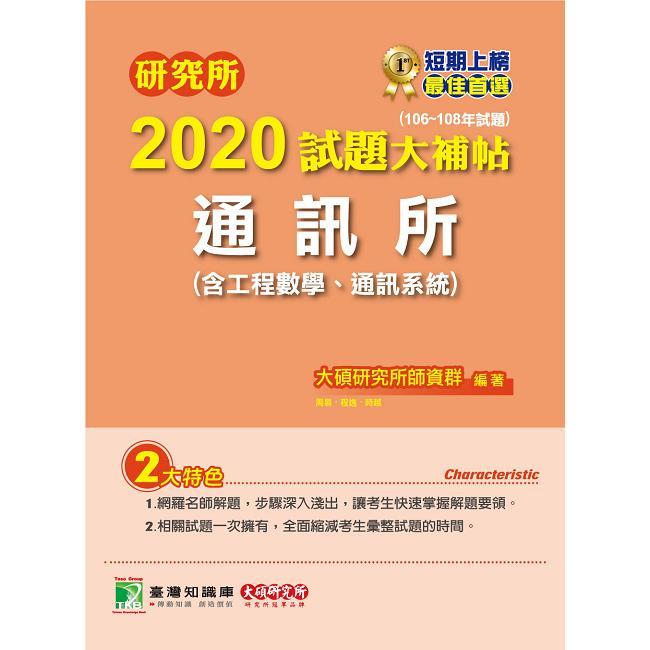 研究所2020試題大補帖【通訊所(含工程數學、通訊系統) 】(106~108年試題)