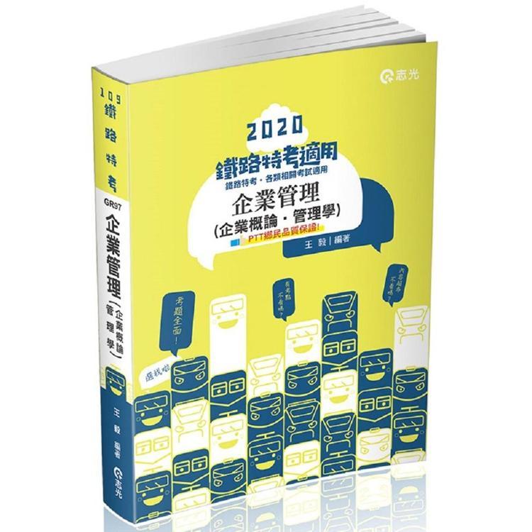 企業管理(企業概論.管理學)(鐵路特考考試適用)