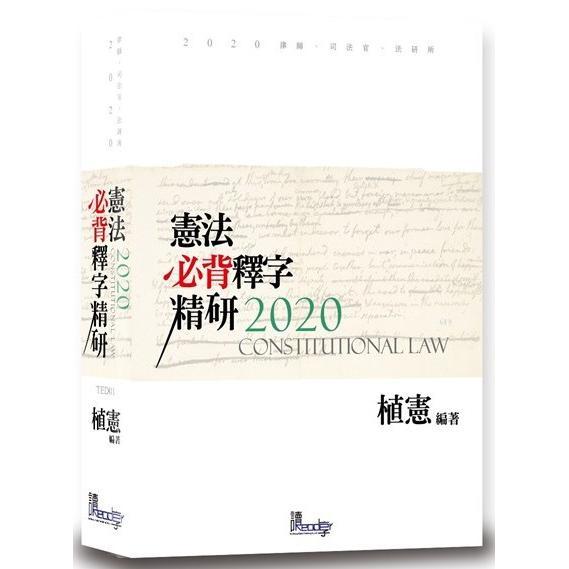 憲法必背釋字精研(13版)