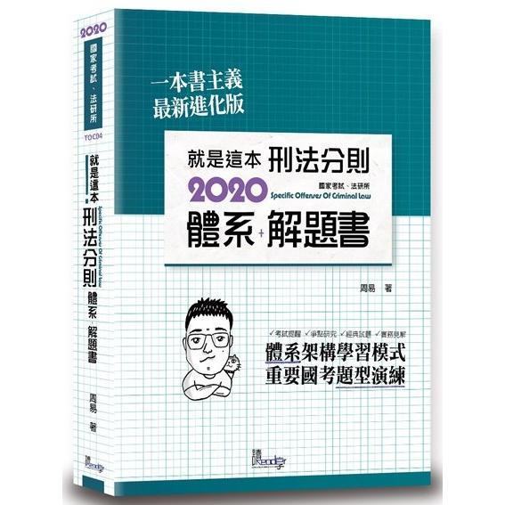 就是這本刑法分則體系+解題書(5版)