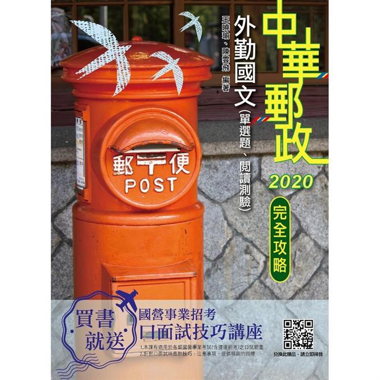 2020年中華郵政(郵局)外勤國文(單選題、閱讀測驗)