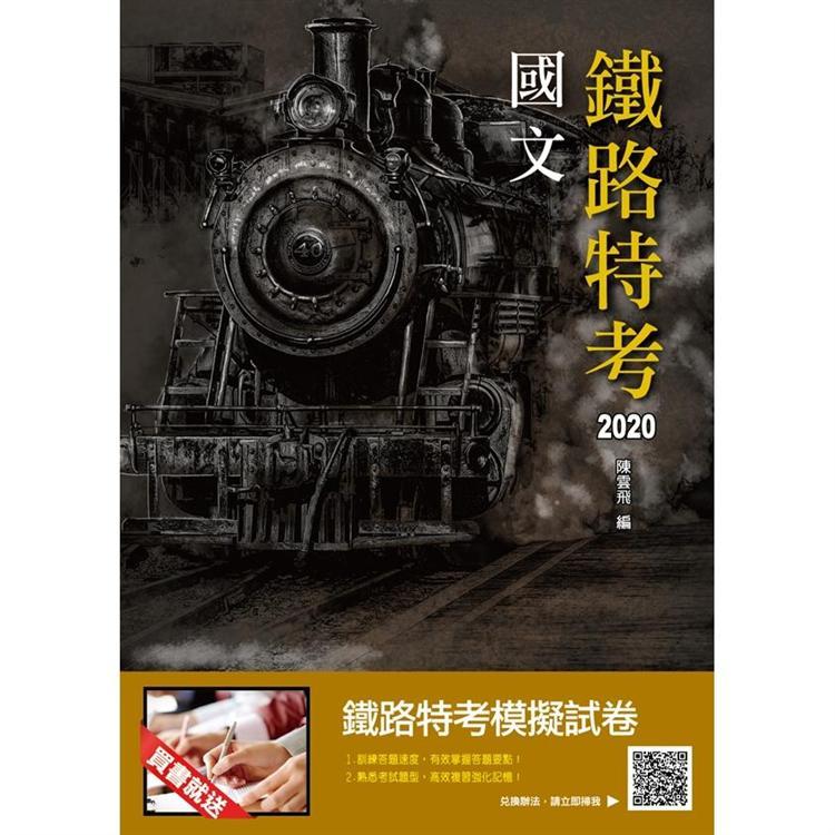 2020年國文(鐵路特考佐級適用)(十七版)