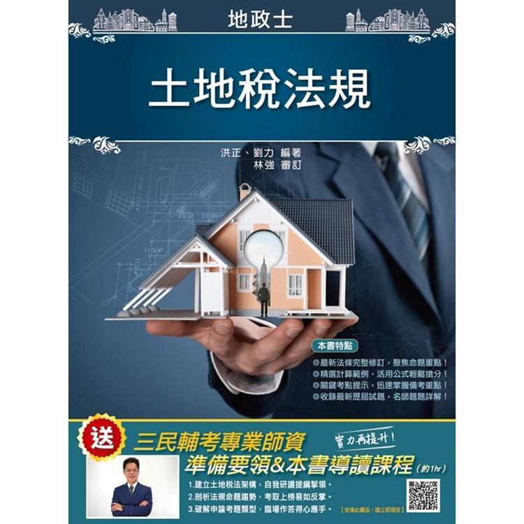 2020年土地稅法規(地政士考試適用)(贈準備要領及導讀影音課程)(八版)