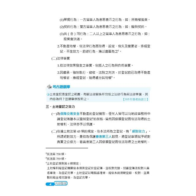 2020年土地登記實務(地政士考試適用)(贈地政士專業科目模擬試卷)(八版)