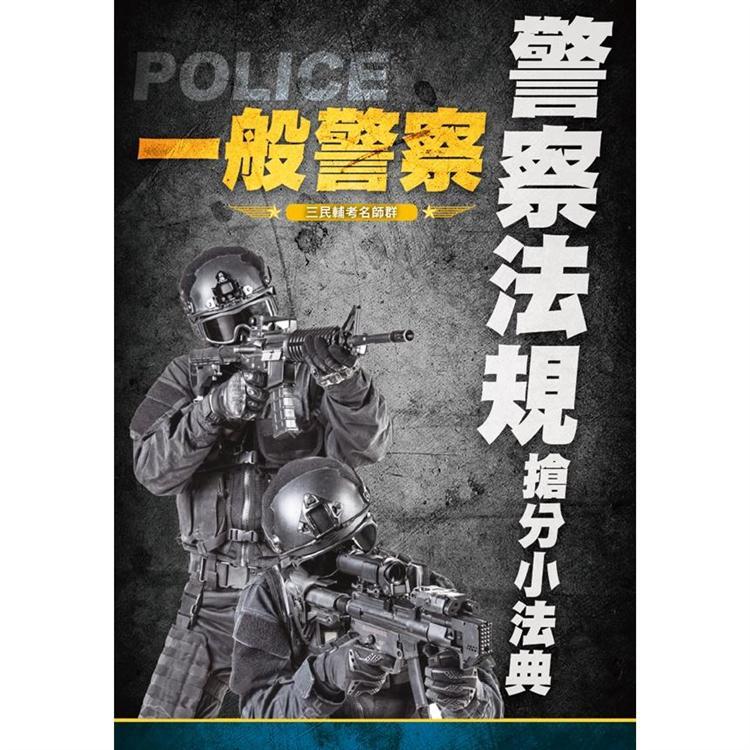 2020警察法規搶分小法典 (重點標示+精選試題)(一般警察考試適用)