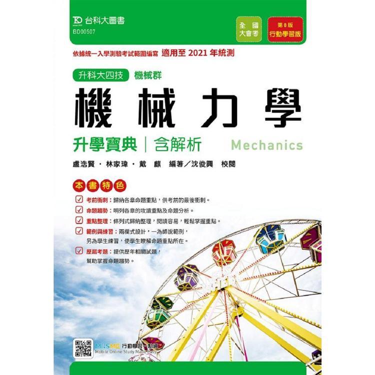 機械力學升學寶典(含解析本)機械群-適用至2021年統測-升科大四技(附贈MOSME行動學習一點通)